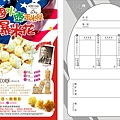 台南-美國水壺玉米屋B5傳單-2正反.jpg