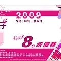 台南科大服裝科--跳格子折價卷.jpg
