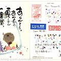 091028小彥送卡片2(馬賽克).jpg