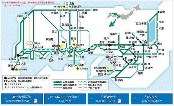 山陰山陽Pass.jpg