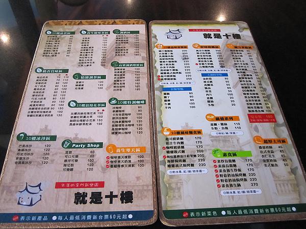 就是十樓-menu.jpg