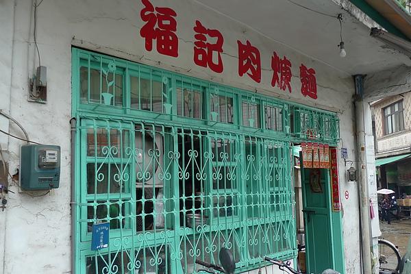 福記-綠色的門窗.JPG