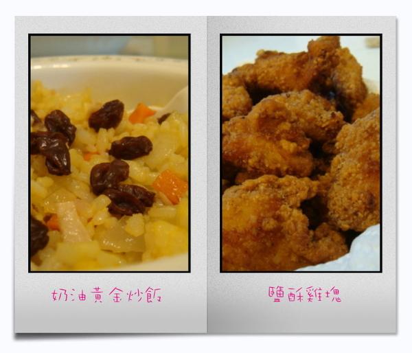 炒飯和雞塊.jpg