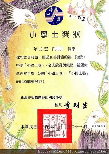 20110621 小學士獎001