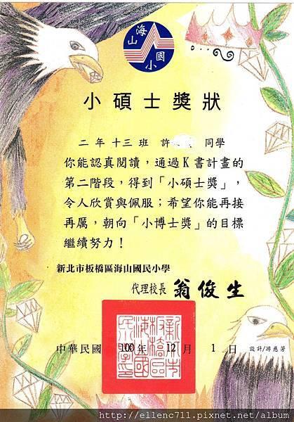 20111201 小碩士獎001
