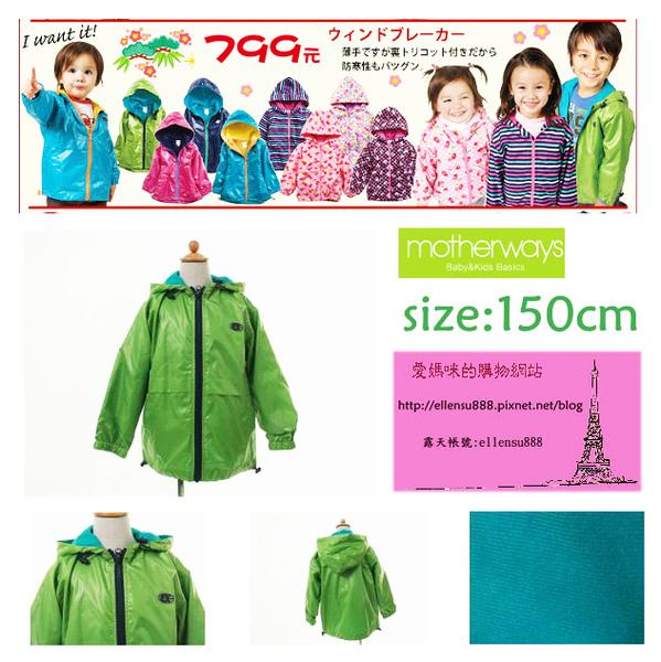 20110108-motherways裹毛外套-綠色-1.jpg