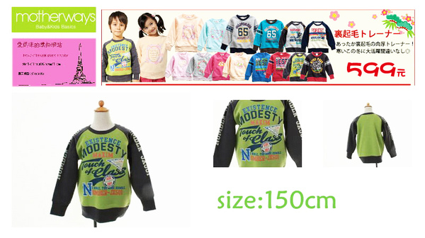 20110108-motherways裹毛上衣-綠色-1.jpg