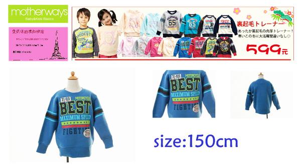20110108-motherways裹毛上衣-藍色-1.jpg