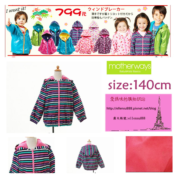 20110108-motherways裹毛外套-彩色橫條-1.jpg