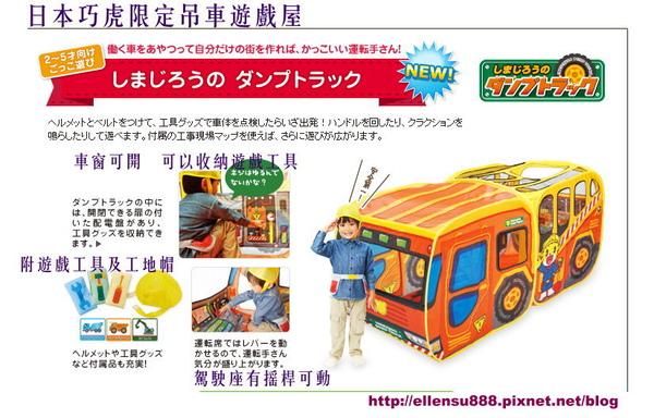 日本巧虎獨家限定遊戲屋