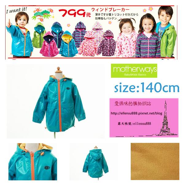 20110108-motherways裹毛外套-水藍色-1.jpg