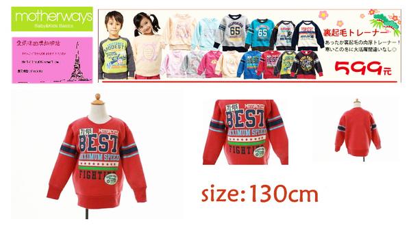 20110108-motherways裹毛上衣-紅色-1.jpg