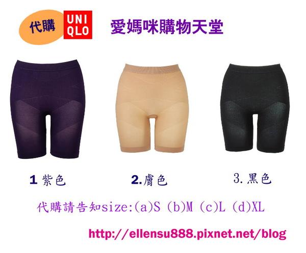 UQ塑身褲1.jpg