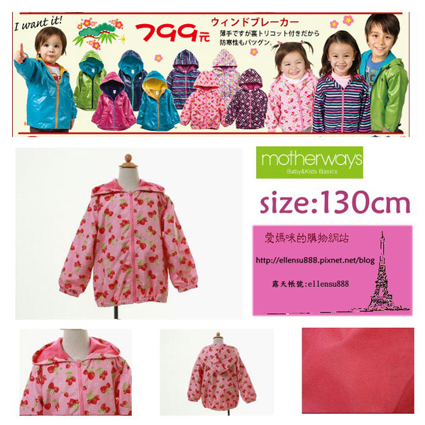 20110108-motherways裹毛外套-粉紅色草莓-1.jpg
