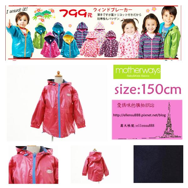 20110108-motherways裹毛外套-粉紅色-1.jpg