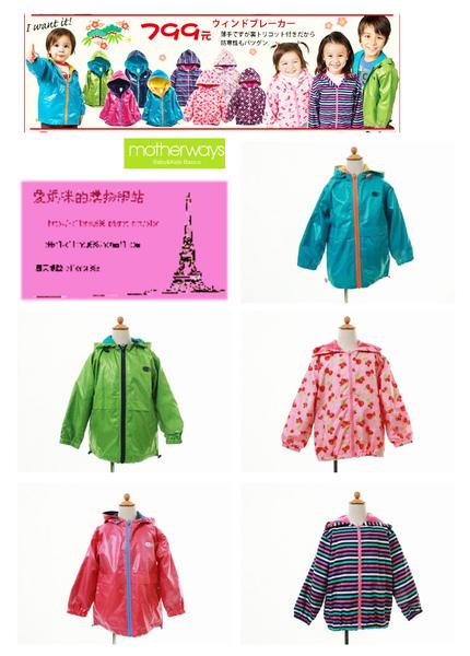 20110108-motherways裹毛外套-1.jpg
