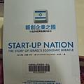 新創企業之國