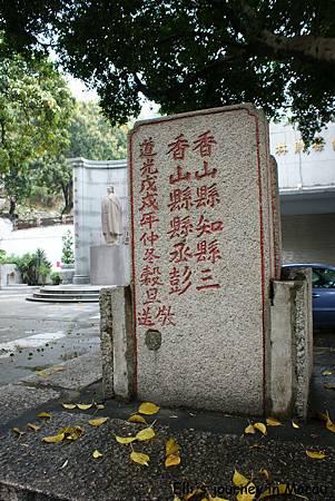 20110423-03林則徐紀念館02