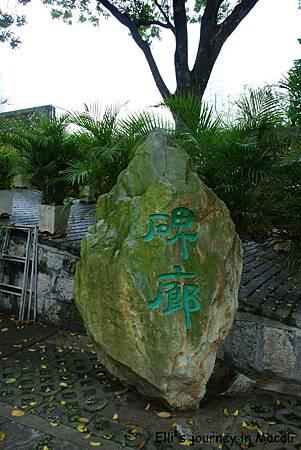 20110423-17普濟禪院(觀音堂)24
