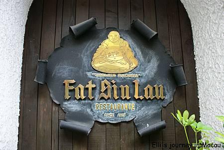 20110423-16福隆新街13佛笑樓餐廳