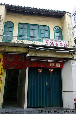 20110423-16福隆新街14新華大旅店01
