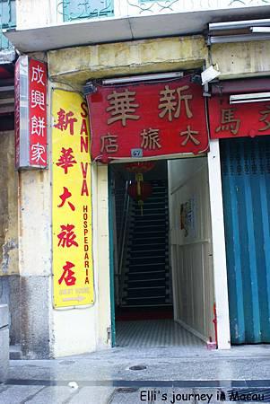 20110423-16福隆新街14新華大旅店02