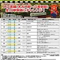 JR江差線10站挑戰