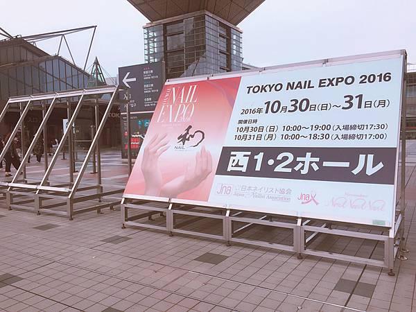 2016日本東京美容美甲展