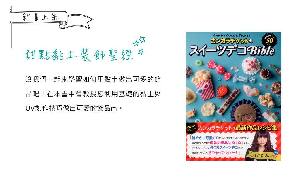 甜點黏土裝飾聖經-03.jpg