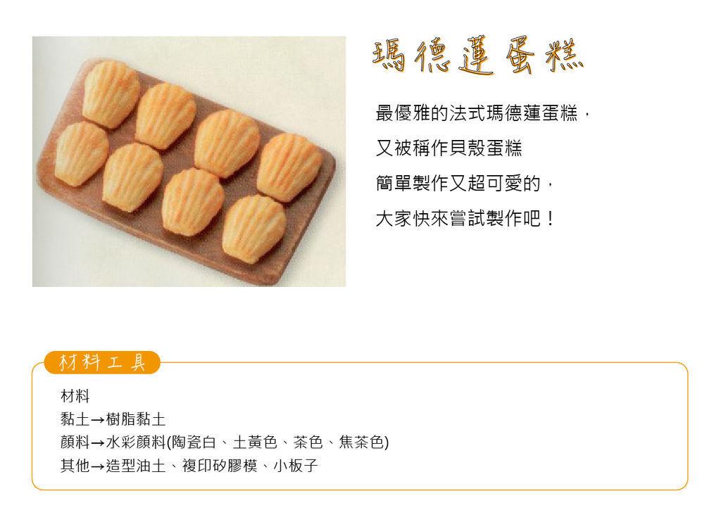 貝殼蛋糕-01.jpg