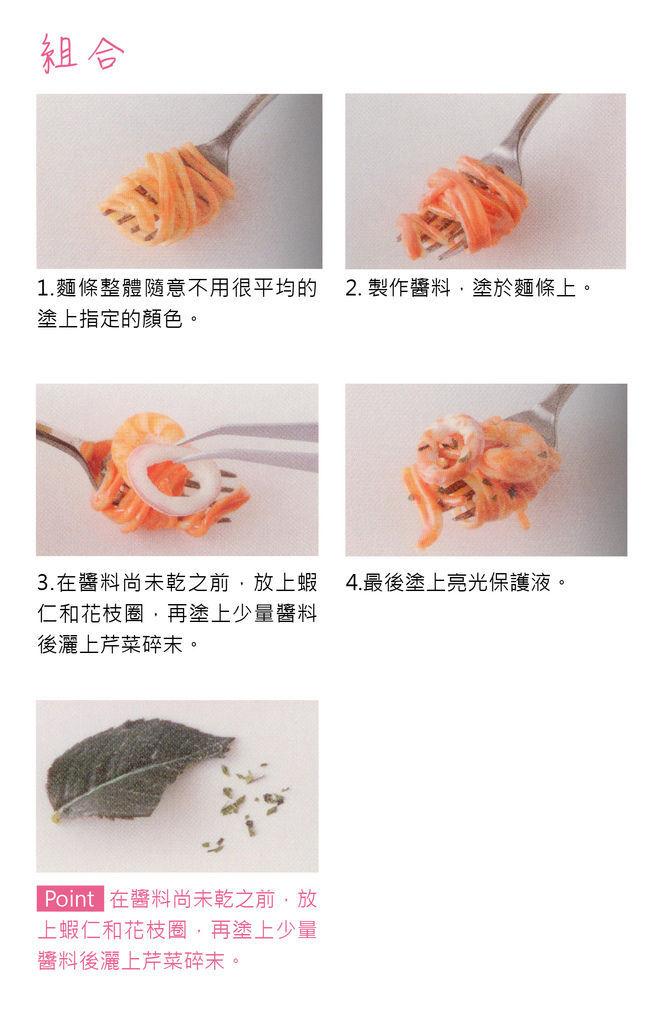 麵與蝦-08.jpg