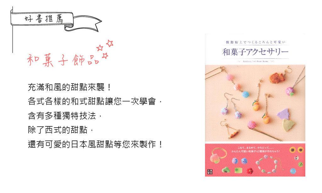 和菓子飾品-03.jpg