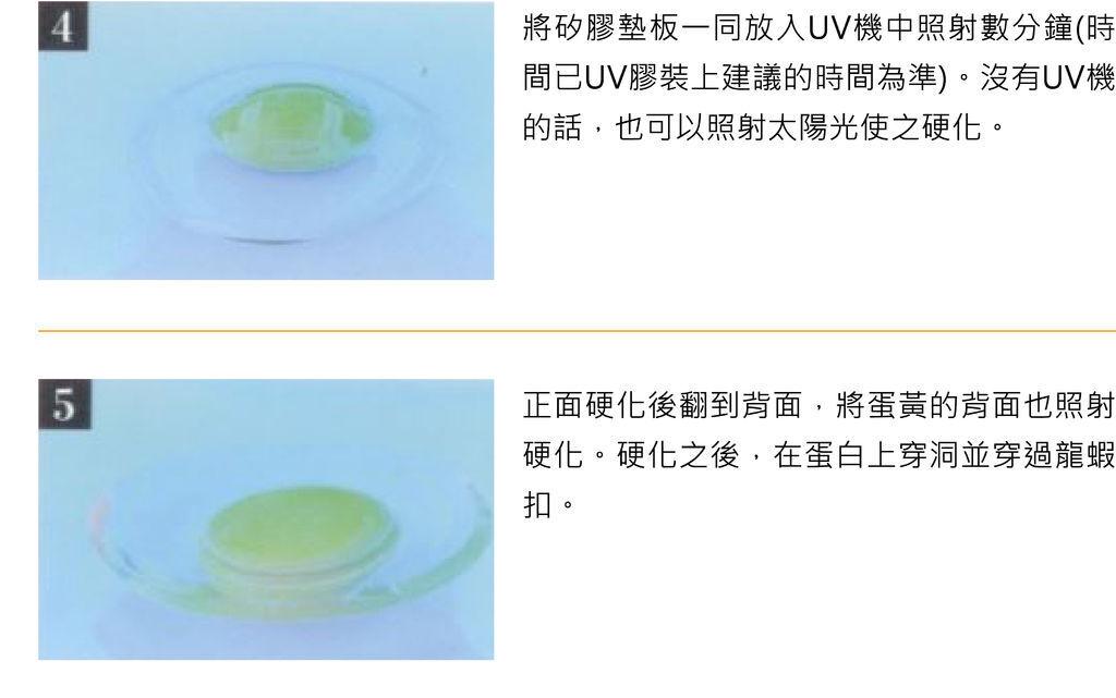 可愛UV飾品 by Candy Color Ticket-05.jpg
