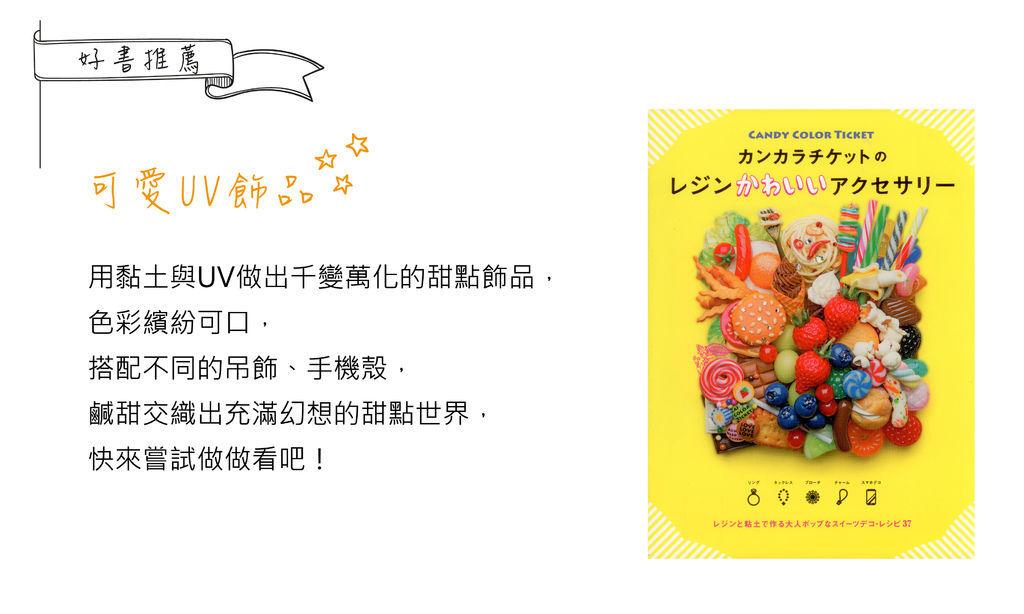 可愛UV飾品 by Candy Color Ticket-03.jpg