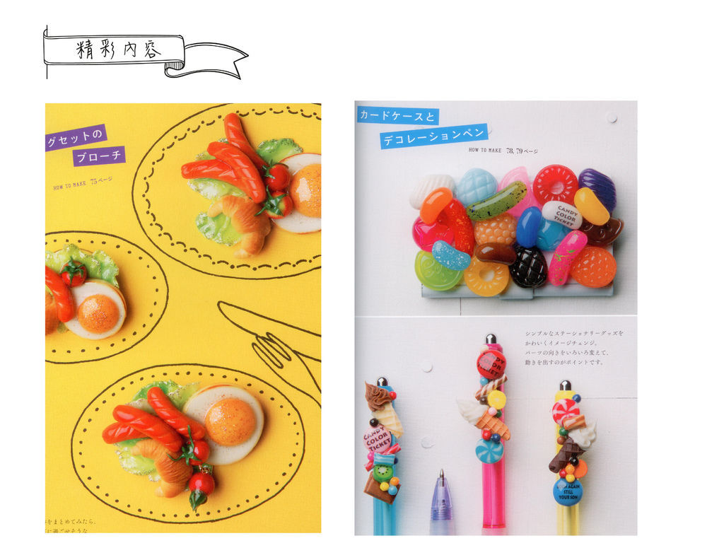 可愛UV飾品 by Candy Color Ticket-04.jpg