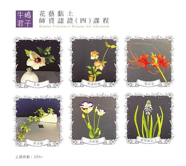 花藝黏土4-1.jpg