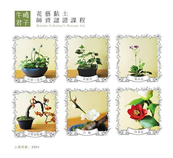 花藝黏土1-1.jpg