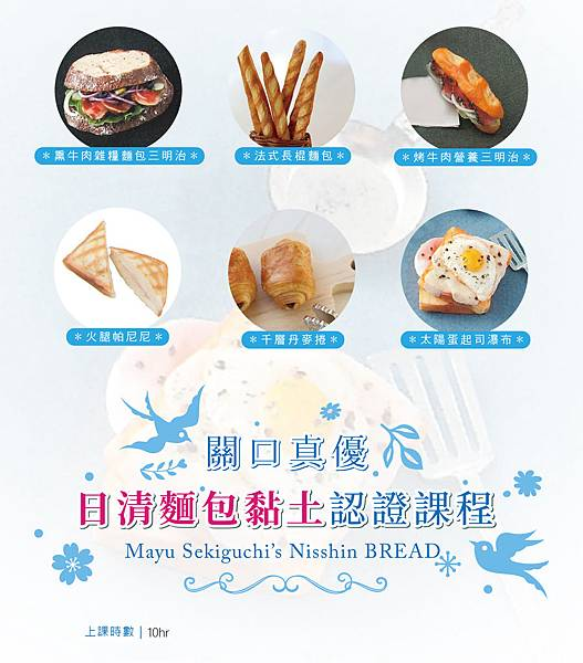 20190314日清麵包黏土-DM-01_XS.jpg