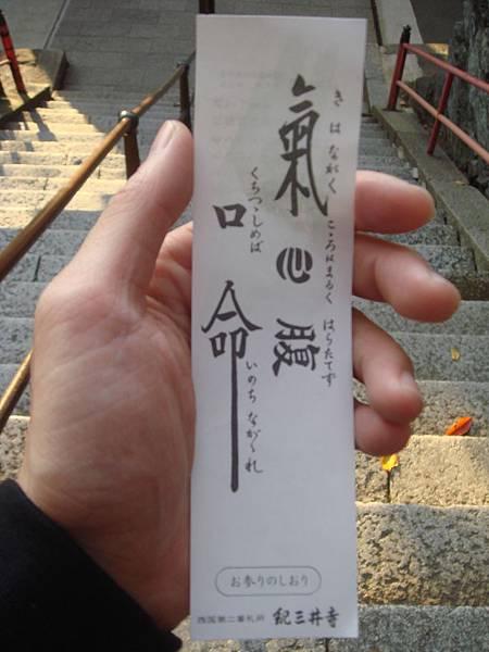 紀三井寺書籤型門票