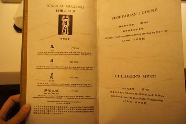 015晚餐菜單.JPG