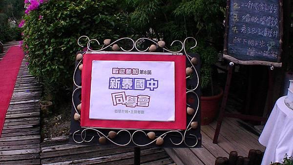王志豪20101017172003PIC_1962