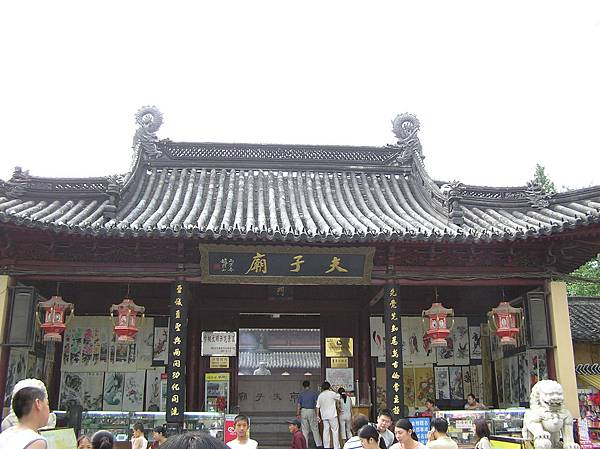 秦淮河畔夫子廟