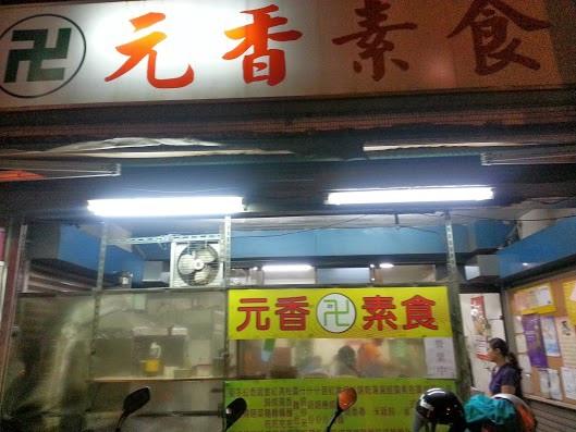 元香素食-03.jpg