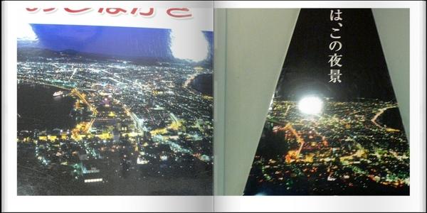 北海道  函館夜景 1