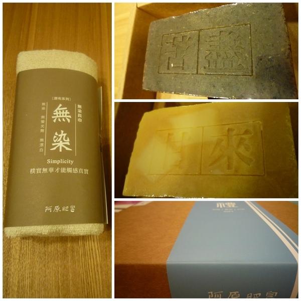 阿原肥皂3