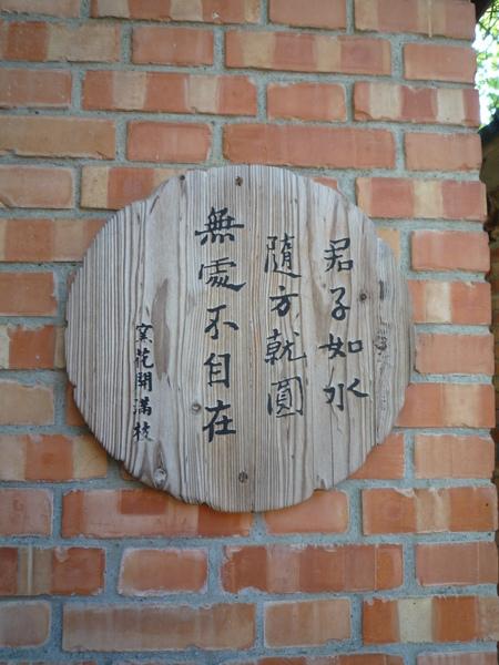 華陶窯 6