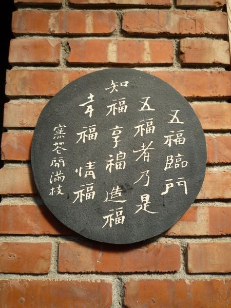 華陶窯 7