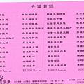 金寶茶餐廳(合菜菜單)