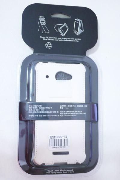 HTC Butterfly蝴蝶機保護殼-6