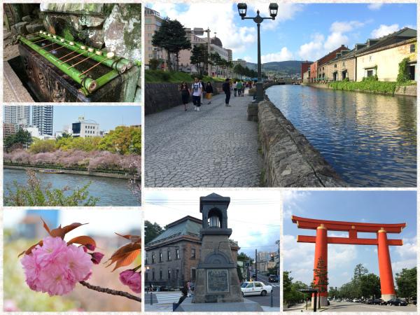 日本景點總整理